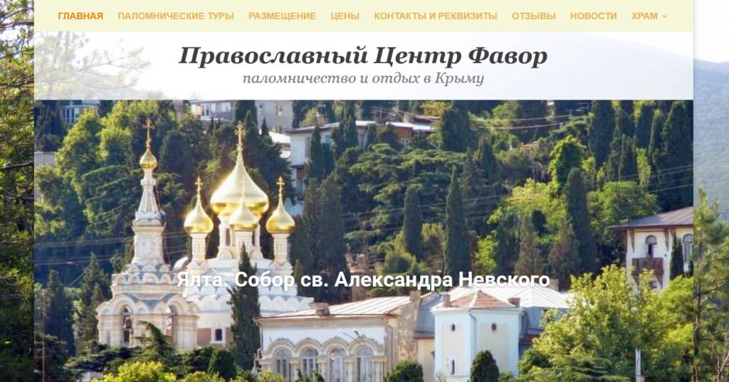 Храм Покрова Пресвятой Богородицы пансионат Фавор паломничество и отдых для православных в Крыму