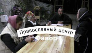 Евангельская встреча в православном центре Фавор на Крестовоздвижение.