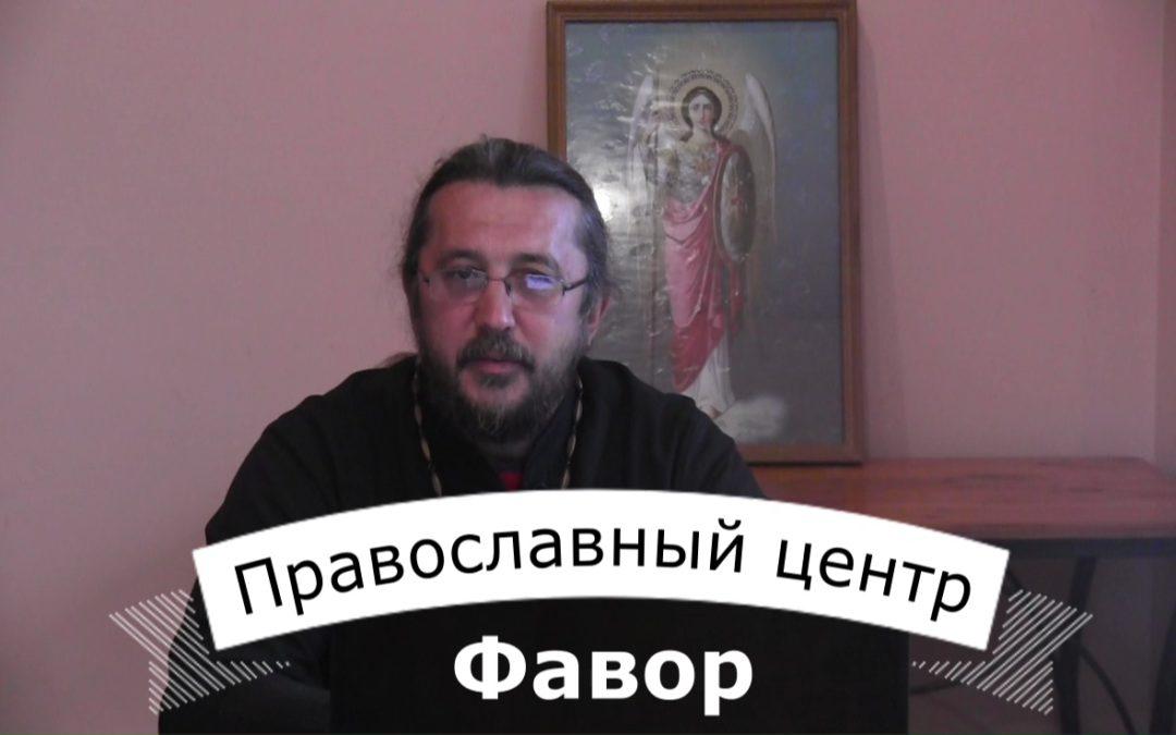 Евангельская встреча 21.05.2017. Православный центр Фавор