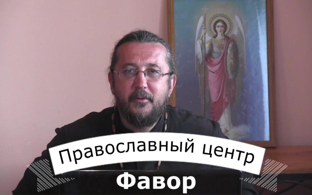 Евангельская встреча в православном центре Фавор — сентябрь 2016