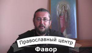 Евангельская встреча в православном центре Фавор - сентябрь 2016