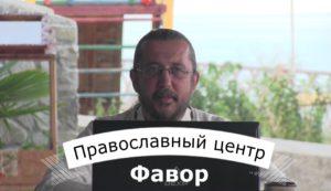 Евангельская встреча. Православный центр Фавор. О смысле жизни.