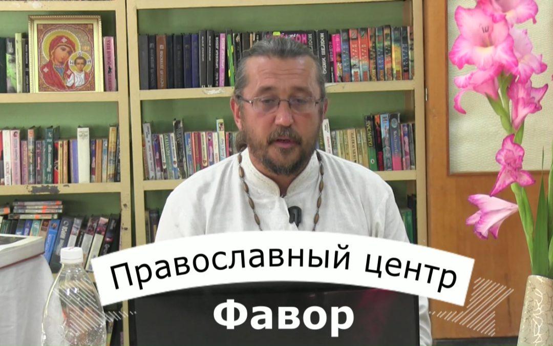 Евангельская встреча. Православный центр Фавор. О Крещении Руси.