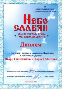 XIV Международный Фестиваль Духовно-Патриотической Песни «Небо Славян»