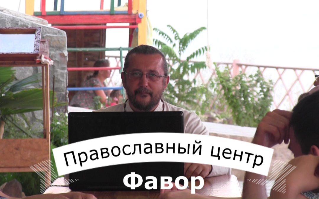 Евангельская встреча в православном центре Фавор. 4 августа 2017