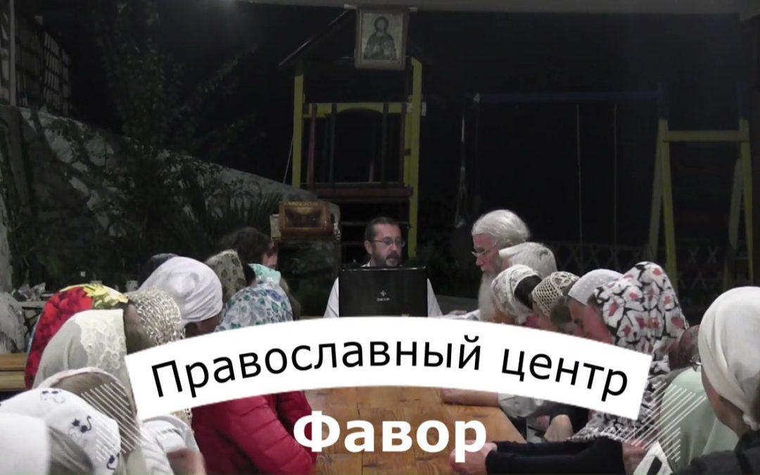 Евангельская встреча. Православный центр Фавор. О богослужении.