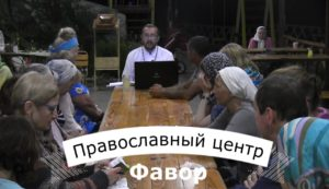 Евангельская встреча. Православный центр Фавор. У кого око светло, а у кого нет