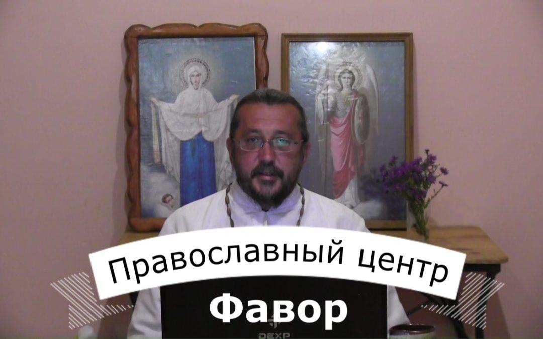 Евангельская встреча.Православный центр Фавор. О взаимоотношениях с духовным отцом